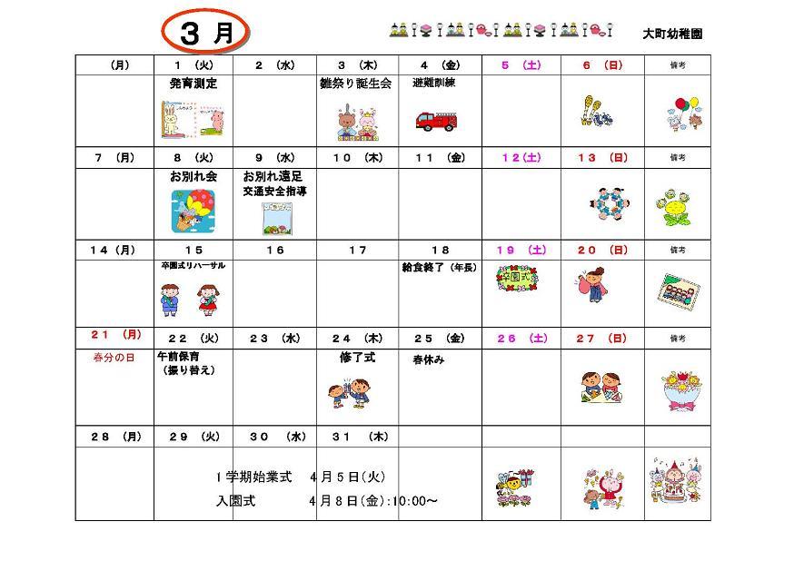 カレンダー カレンダー こども : 魚津市こども課保育係