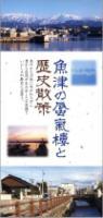 魚津の蜃気楼と歴史散策