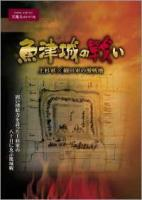 魚津城の戦い