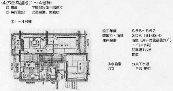 六郎丸団地