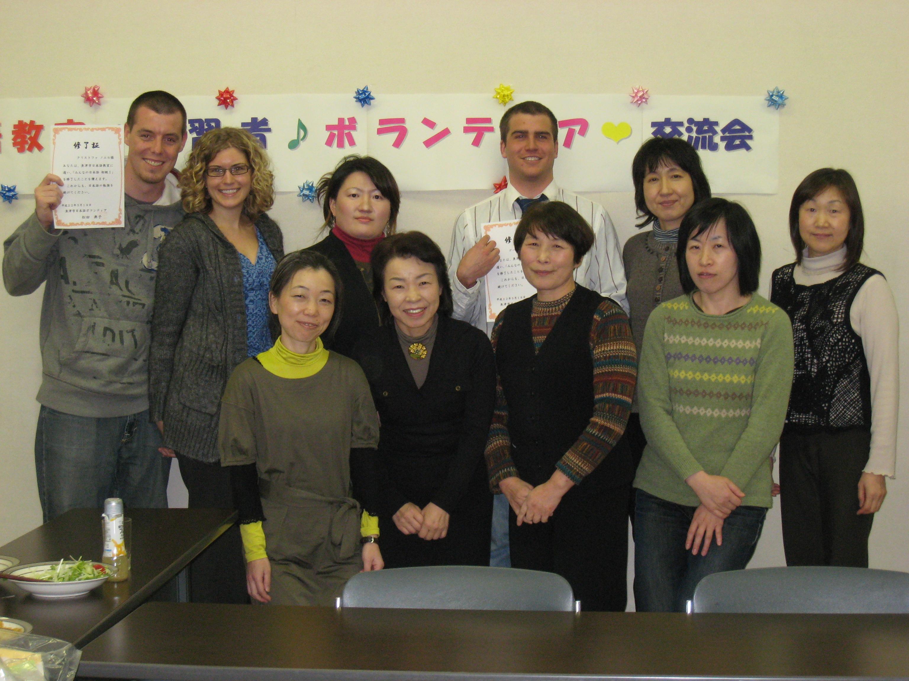 日本語教室学習者とボランティアの修了式&交流会