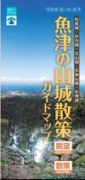 魚津の山城散策ガイドマップ