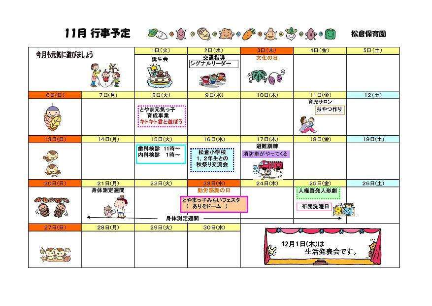 魚津市こども課保育係 : こども カレンダー : カレンダー