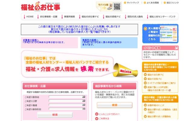 福祉のお仕事のホームページ画像(2012.02.06現在)