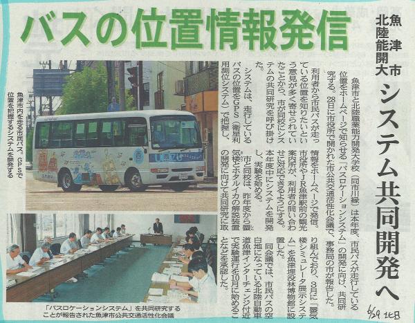 20110629(北日)ポリテクバスロケ.jpg
