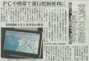 20120214(北中)バスロケ中間発表.jpg