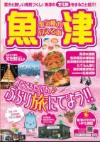 魚津の文化財マップ