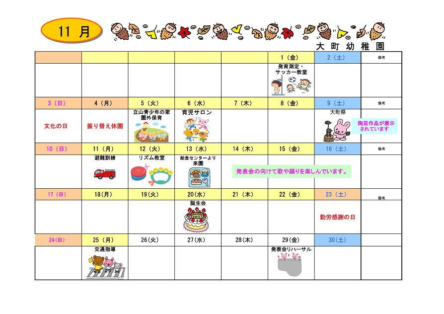 11月号)|イベントカレンダー ... : 一月カレンダー : カレンダー