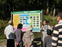 涵養田・自然観察池