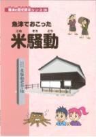 副読本(米騒動).jpg