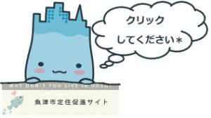 定住サイトバナー(ミラたん).jpg