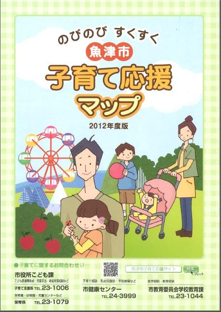 子育て応援マップ表紙2012年度版.jpg