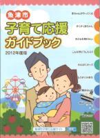 子育てガイドブック表紙2012年度版.jpg