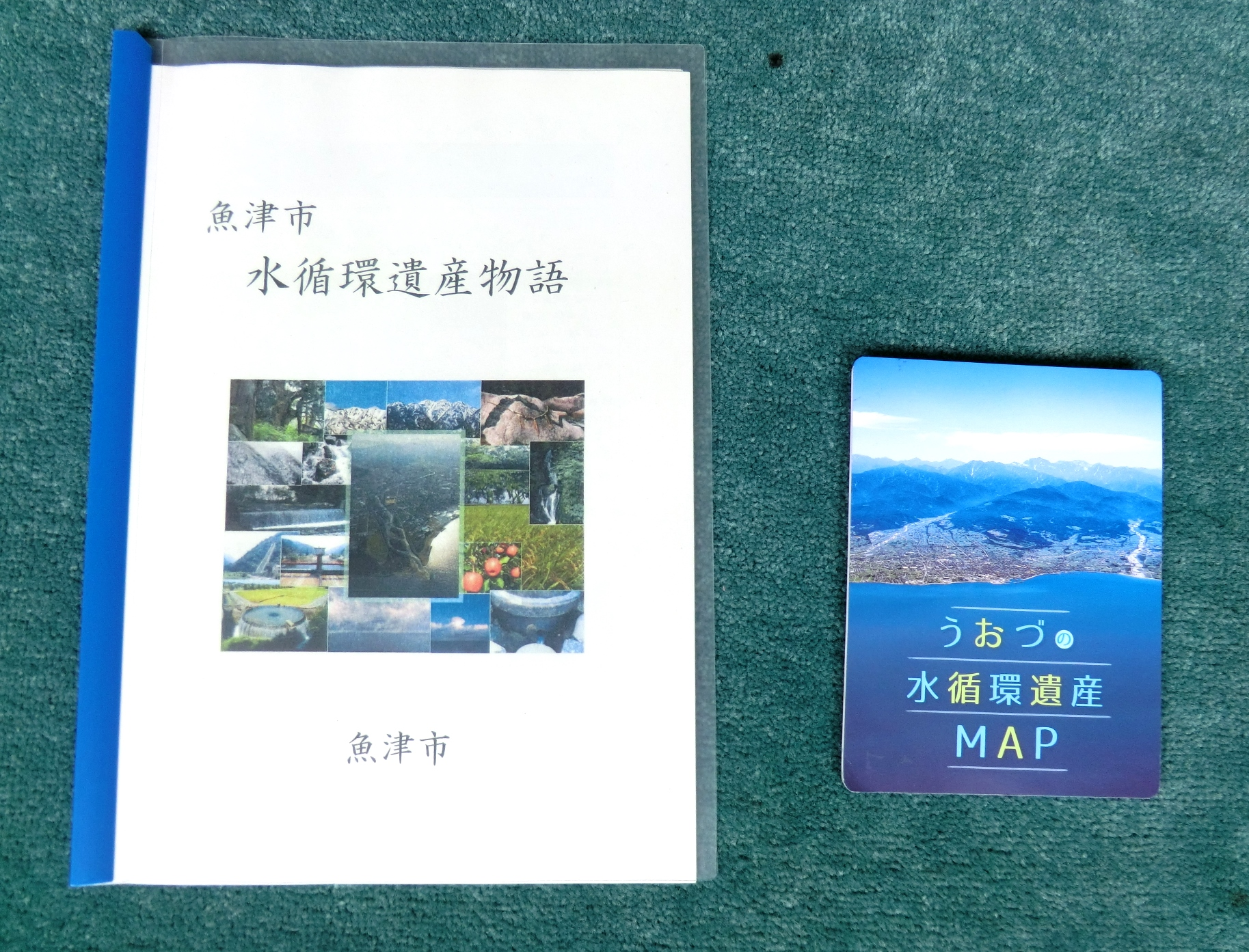 水循環遺産.JPG