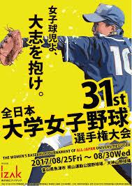 第31回全日本大学女子野球