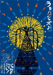 UOZU-FES-poster_0509-3OL.jpg