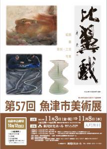 H29市美展ポスター.png