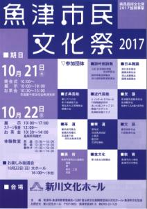 市民文化祭チラシ表.jpg
