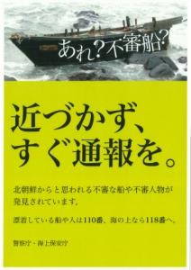 不審船への対応について.jpg