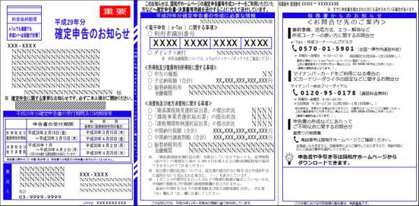 H29年分確定申告のお知らせハガキ2.jpg