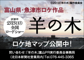 banner_toyama.jpg
