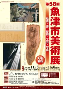 第58回魚津市美術展ポスター(最終).jpg
