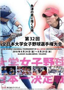 女子野球ポスター