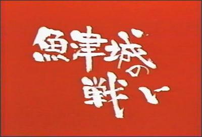 魚津城の戦い - 魚津市ホームペ...