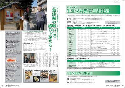 関連資料 - 魚津城の戦い - 魚津 ...