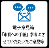 電子意見箱「市長への手紙」参考にさせていただいたご意見