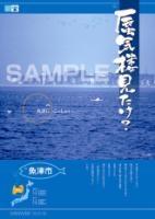 魚津市観光ポスター(春の蜃気楼)