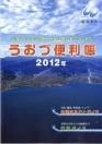 0203魚津便利帳img072.jpg