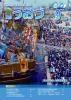 01表紙北洋漁業4.JPG
