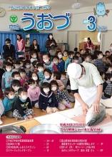 広報26年03月号