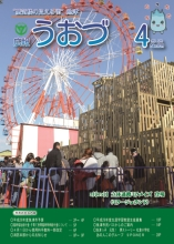 広報平成26年4月号