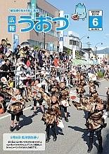 広報平成26年6月号