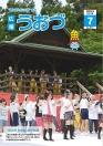 広報平成26年7月号