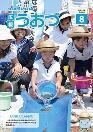 広報平成26年8月号