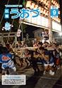 広報平成26年9月号