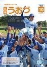 広報うおづ 平成26年10月号