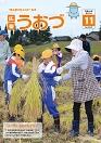 広報うおづ 平成26年11月号