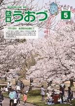 広報うおづ平成27年5月号