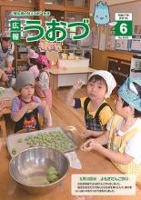 広報うおづ平成27年6月号