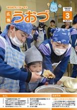 広報うおづ平成28年03月号