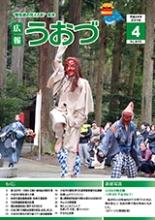 広報うおづ平成28年04月号