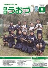 広報05月号(HPアップ用サムネ縮小).jpg