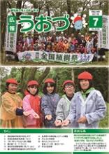 広報うおづ7月号(表紙サムネ).jpg