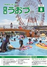 広報うおづ8月号表紙.jpg