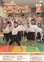 広報うおづ03月号(表紙).jpg