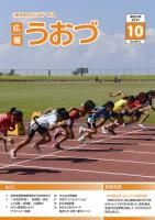 広報うおづ10月号表紙